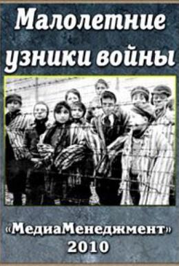 Постер фильма Малолетние узники войны (2010)