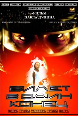 Постер фильма Билет в один конец (2012)