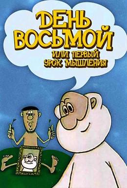 Постер фильма День восьмой, или Первый урок мышления (1971)