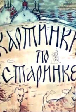Постер фильма Картинки по старинке. Фильм 1 (1990)