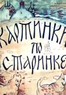 Картинки по старинке. Фильм 1 (1990)