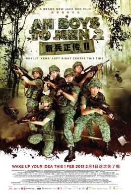 Постер фильма Из мальчишек в мужики 2 (2013)