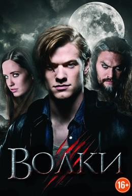 Постер фильма Волки (2014)