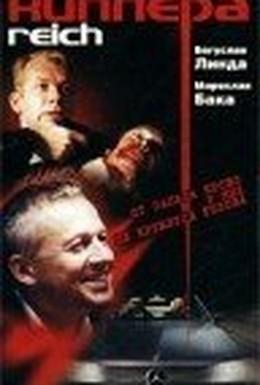 Постер фильма Заказ на киллера (2001)