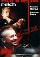 Заказ на киллера (2001)