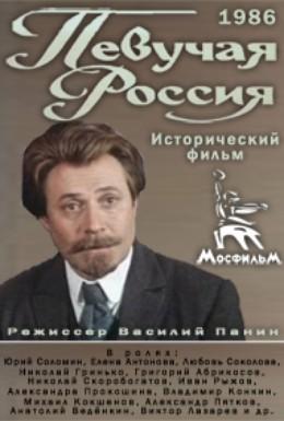 Постер фильма Певучая Россия (1986)