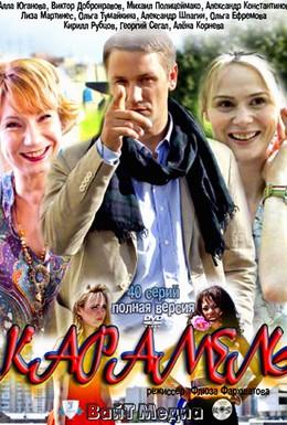 Постер фильма Карамель (2011)
