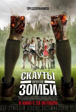 Постер фильма Скауты против зомби (2015)