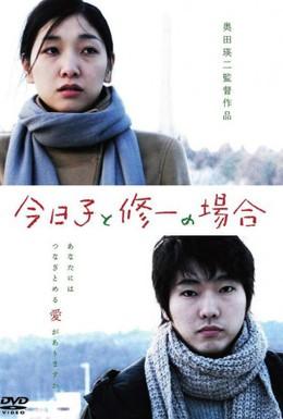 Постер фильма История Кёко, история Шуичи (2013)