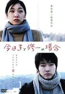 История Кёко, история Шуичи (2013)
