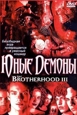 Постер фильма Юные Демоны (2003)