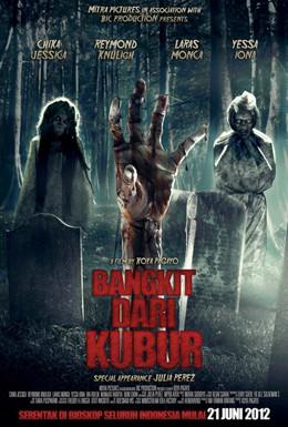 Постер фильма Восставшая из грязи (2012)