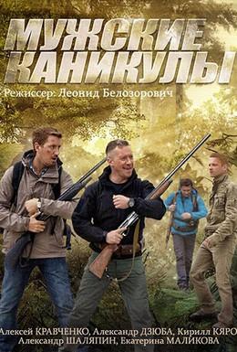Постер фильма Мужские каникулы (2014)