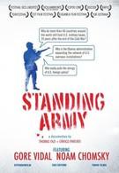 Регулярная армия (2010)