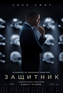 Постер фильма Защитник (2015)