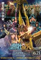 Рыцари Зодиака: Легенда о святилище (2014)