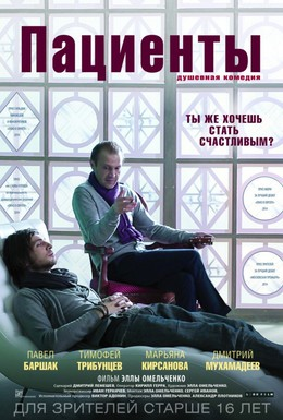 Постер фильма Пациенты (2014)