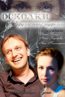 Постер фильма Осколки хрустальной туфельки (2015)