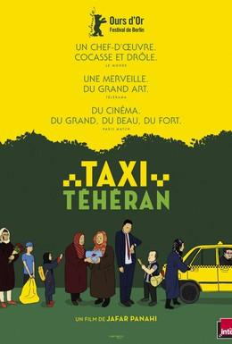 Постер фильма Такси (2015)