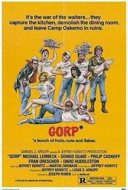 Постер фильма Горп (1980)