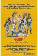 Горп (1980)