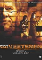 Инспектор Ван Ветерен: Точка Боркманна (2005)