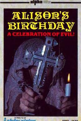 Постер фильма День рождения Элисон (1981)