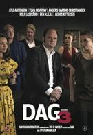 Даг (2010)