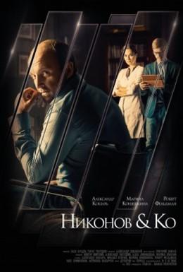 Постер фильма Никонов и Ко (2015)
