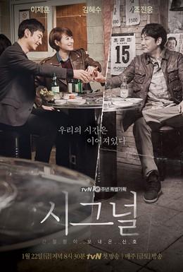 Постер фильма Сигнал (2016)