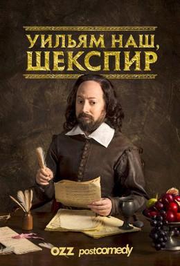 Постер фильма Уильям наш, Шекспир (2016)