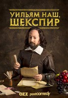 Уильям наш, Шекспир (2016)