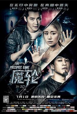 Постер фильма Игра на краю пропасти (2016)