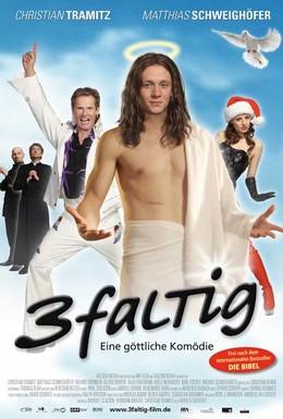 Постер фильма Троица (2010)