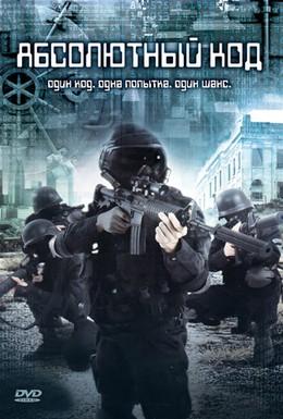 Постер фильма Абсолютный код (2003)