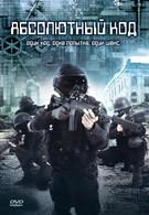 Абсолютный код (2003)