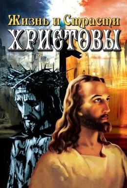 Постер фильма Жизнь и Страсти Христовы (2005)