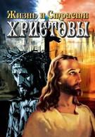 Жизнь и Страсти Христовы (2005)