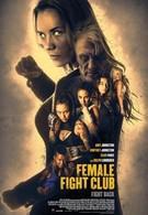 Бойцовский женский клуб (2016)