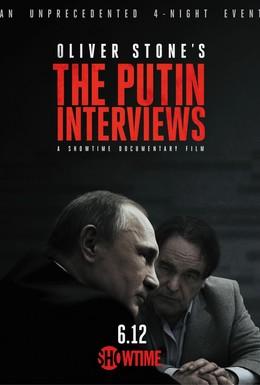 Постер фильма Интервью с Путиным (2017)