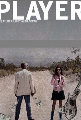 Постер фильма Игрок (2011)