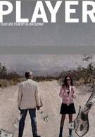 Игрок (2011)