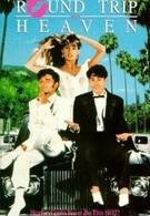 Путешествие в рай (1992)