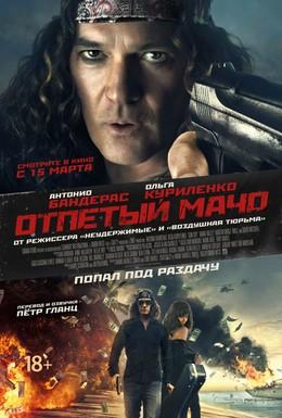 Постер фильма Отпетый мачо (2017)