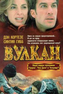 Постер фильма Вулкан: Огненная гора (1997)