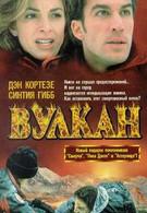 Вулкан: Огненная гора (1997)