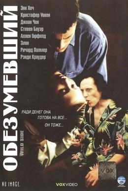 Постер фильма Безумие (1995)