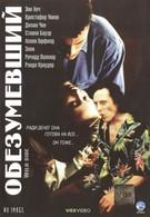 Безумие (1995)