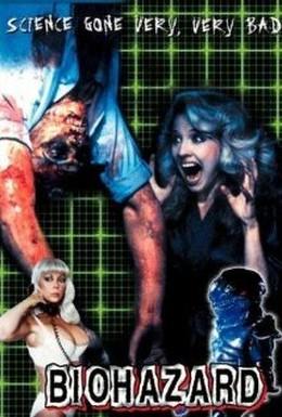 Постер фильма Биозавр (1985)