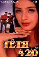 Тетя 420 (1997)